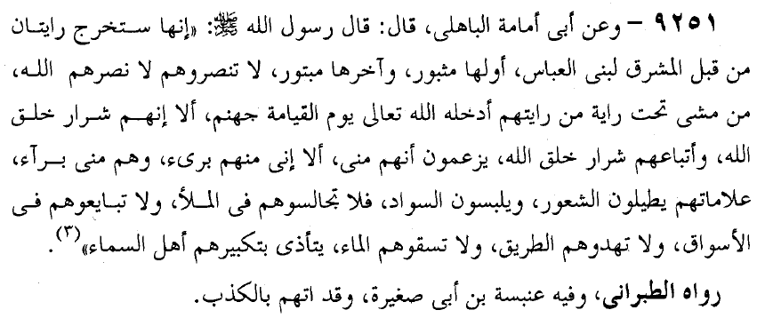 Mecmauz Zevaid, h. n.9251,c.5,Daru kutubil ilmiyye,Beyrut,1.Baskı,2001