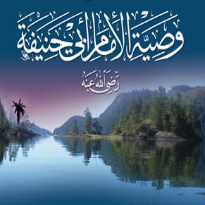 İmam Azam'ın Vasiyeti