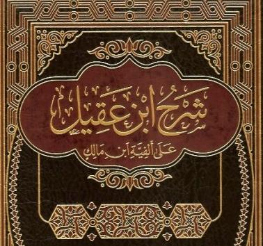 ibn akil