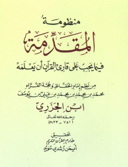 ibn cezeri menzumetul mukaddime