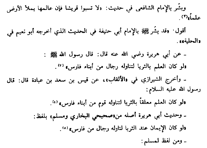 suyuti,Tebyiz, s.32